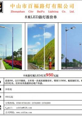 8米led路灯价格