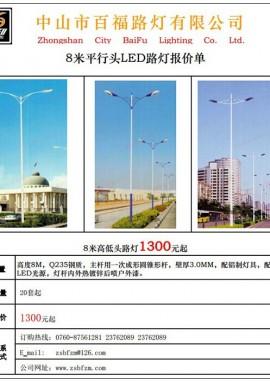 8米平行头led路灯价格