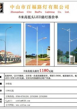 8米高低头led路灯价格
