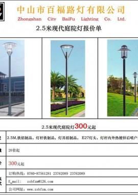 2米5太阳能庭院灯价格